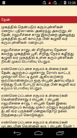 Beauty Tips in Tamil 6.0 screenshot 1135745