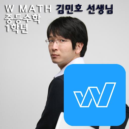 W수학학원 김민호스타강사 중1 중학교1학년수학인터넷강의