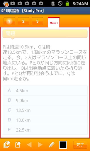 Screenshot for SPI非言語 【Study Pro】 in Hong Kong Play Store
