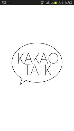 KakaoTalk主題,白色简单主題