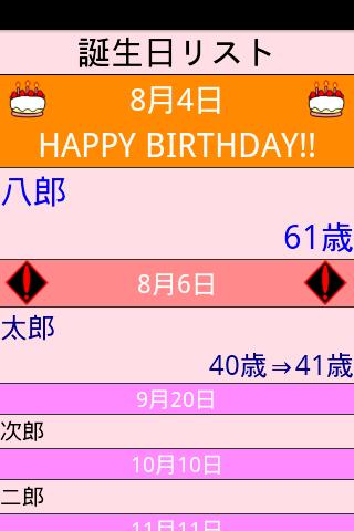 Birthday Warning 1.1.0 Windows u7528 2