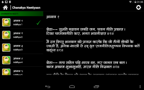 Chanakya Neeti (Pocketbook) screenshot