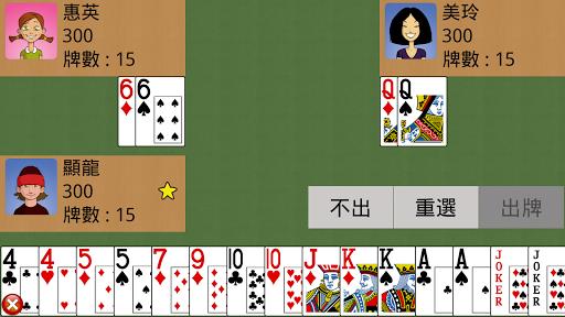 鬥地主|玩紙牌App免費|玩APPs