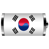 Korea: Flag Battery Widget