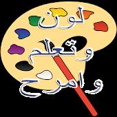 Arabic speaking Coloring Book