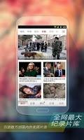 Screenshot of 凤凰视频-新闻资讯视频军事娱乐卫视直播