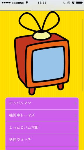 子供が大人しくなるアニメYoutube