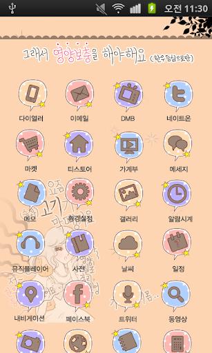 【免費娛樂App】CUKI Theme Please buy the meat-APP點子