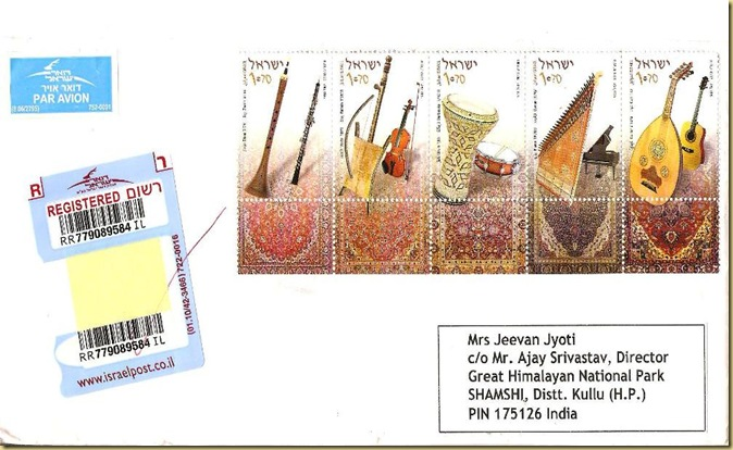 Rainbow Stamp Club Musical Instruments Of The Middle East
