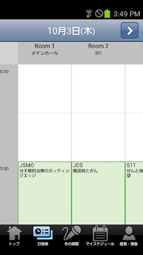 u7b2c72u56deu65e5u672cu764cu5b66u4f1au5b66u8853u7dcfu4f1a Mobile Planner 1.0.2 Windows u7528 2