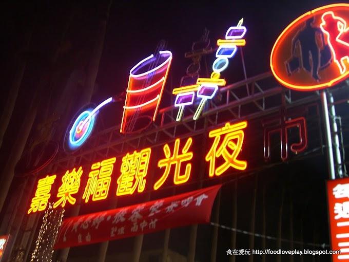 嘉義市-嘉樂福觀光夜市-有吃有玩很熱鬧