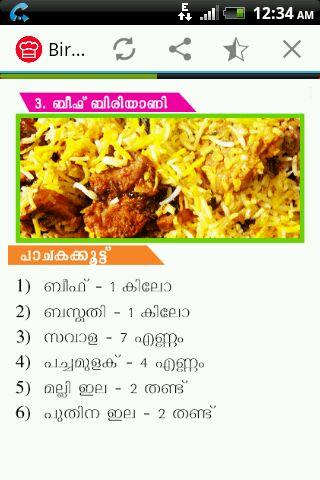 Biriyani recipes in malayalam android apps on google play biriyani recipes in malayalam screenshot forumfinder Images