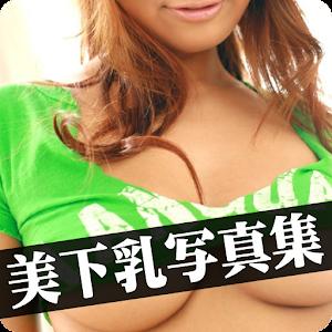 下乳(したちち)写真集‐微エロ素人フェチ画像集【08】