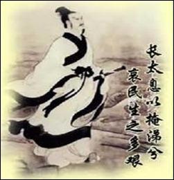 imperio chino