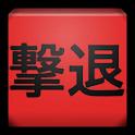 カラス撃退アプリ icon