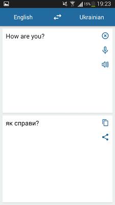 Ukrainian English Translator - screenshot