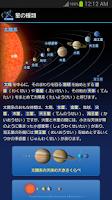 Screenshot of 88星座図鑑