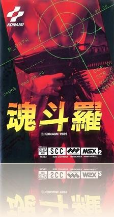Contra_-Konami-_front