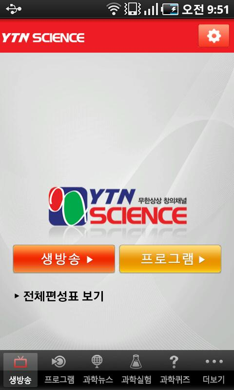 YTN Science - screenshot