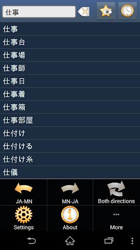 Japanese Mongolian dictionary