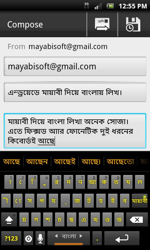 Mayabi keyboard- screenshot