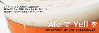 サンクトガーレン AleでYellを