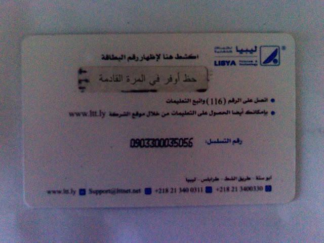 ( يحدث فقط في ليبيا ) 37833_115406821843478_100001224829962_116821_7403900_n.jpg