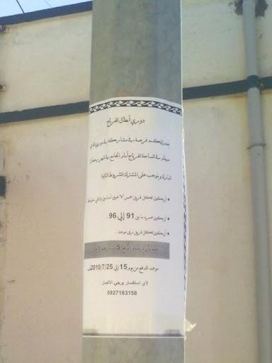 ( يحدث فقط في ليبيا ) 39146_1509339726009_1009828942_1553335_6248102_n.jpg