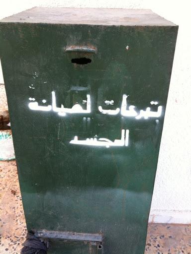 ( يحدث فقط في ليبيا ) 38761_449223913791_575333791_6224857_2906450_n.jpg