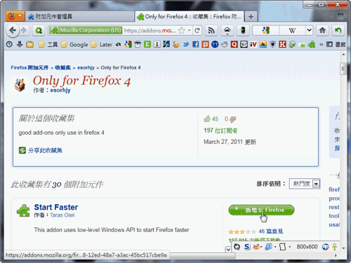 firefox 4 add-ons-02