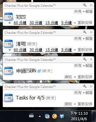 Checker Plus for Google Calendar-02