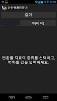 Screenshot of 단위변환전문가