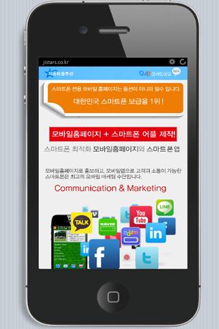 모바일홈페이지제작 앱제작 스마트폰어플