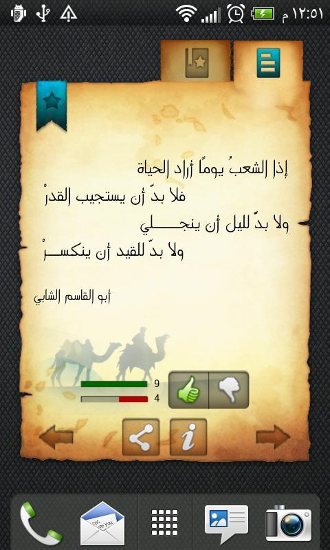 Qutoof Lite - قطوف - screenshot