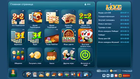 Бесплатные игры на двоих для Android