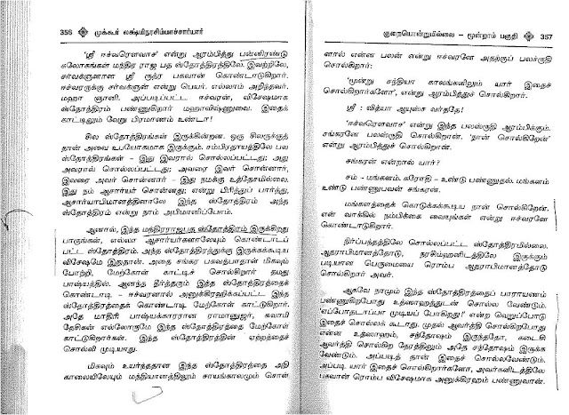 Sri Lakshmi Narasimhar: Mantra raja pada stotram in english&tamil