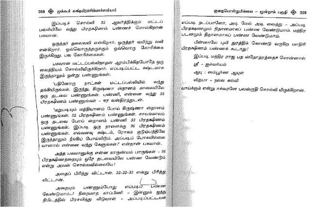 Lakshmi Narayana Hrudayam Stotram In Telugu Pdf
