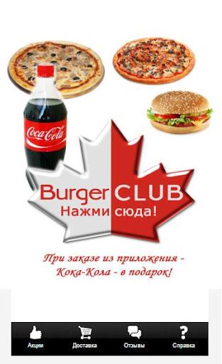 Бургер Клаб Астрахань