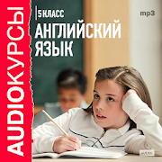 Аудиокурс Английский  язык 5кл