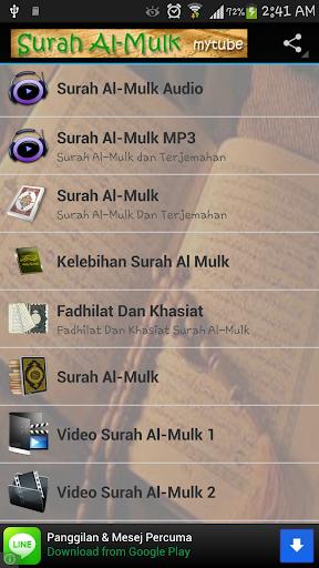 Surah Al-Mulk Audio