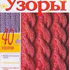 бесплатные схемы вязания спицами.узоры из кос.