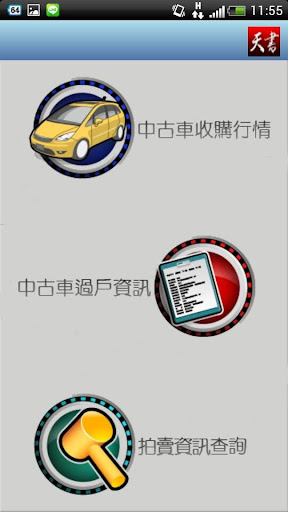 天書行情指南 USED CAR BIBLE APP