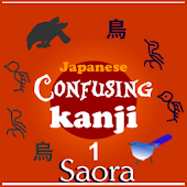 Japanese Confusing Kanjis Set1