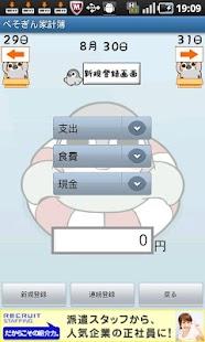 Pesoguin Housekeeping Book NFC- screenshot thumbnail