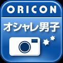 今日のオシャレ男子 icon