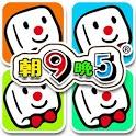 朝9晚5 (求職軟件) icon