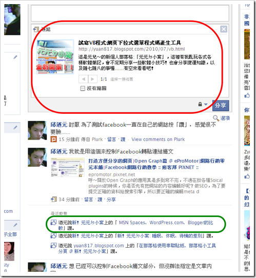控制Facebook摘文