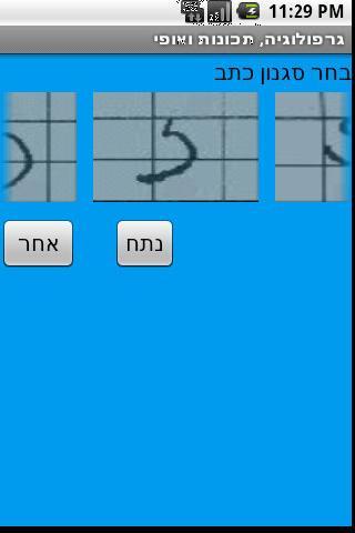 גרפולוגיה- screenshot