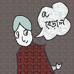 English Bengali