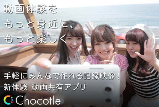 動画が繋がる Yahoo Chocotle 簡単ムービー